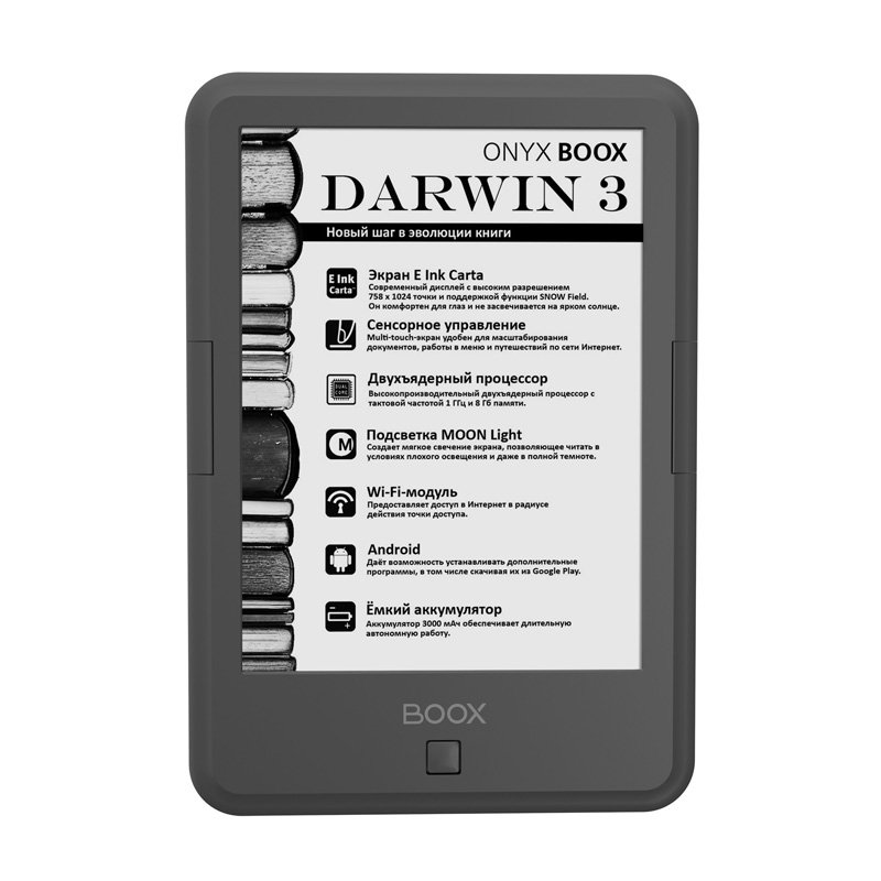 ONYX BOOX Darwin 3 (Серый ( Grey ))